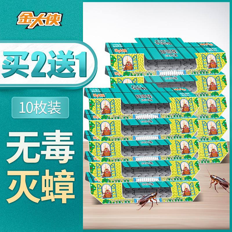 10枚蟑螂屋贴粘板克星全窝端灭小强力捕捉杀除蟑螂神器家用一窝端