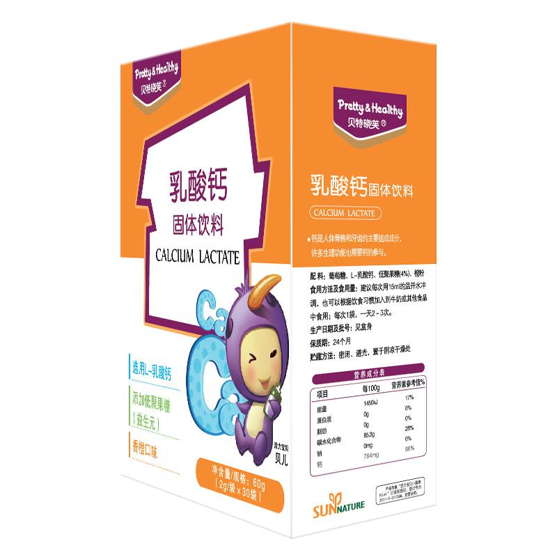 贝特晓芙乳酸钙固体饮料儿童安全好吸收的钙香橙口味添加益生元