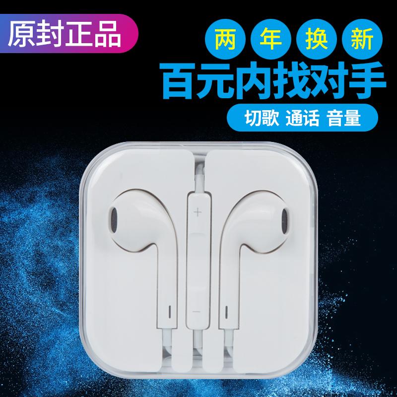 淑米 iphone6plus耳机通用6s手机入耳式苹果耳机原裝正品5s耳塞线重低音女生挂耳式耳麦适用小米vivo华为oppo