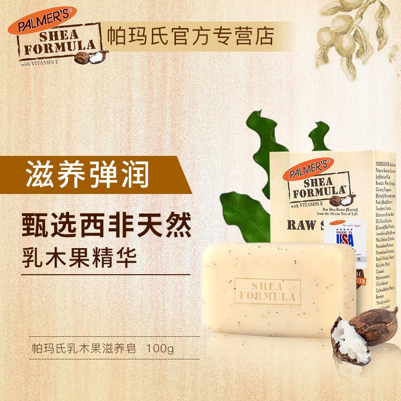 帕瑪氏palmer's天然乳木果滋養皁潔面皂香皂 溫和潔淨 孕婦可用