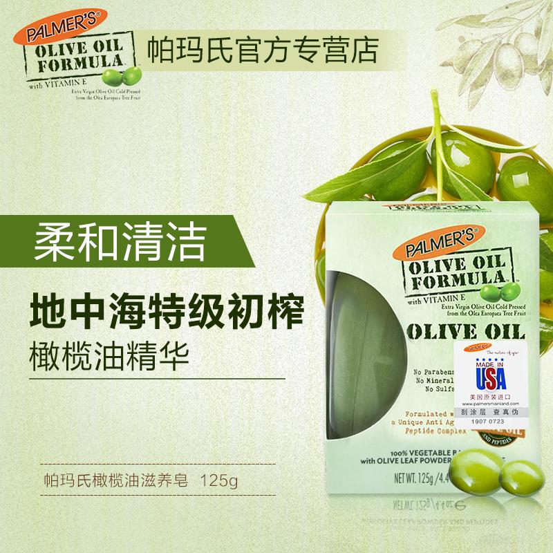 帕瑪氏雅兒橄欖油滋養皁 溫和清潔保溼滋潤香皂 孕婦潔面皂 125g