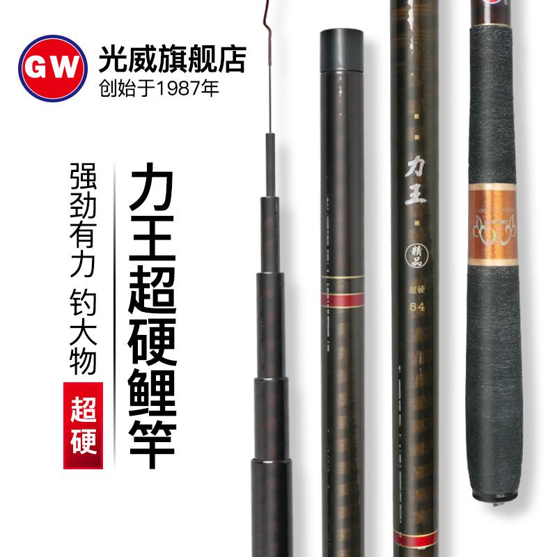 光威力王臺釣竿 手竿魚竿碳素釣魚竿超硬大物鯽魚鯉魚竿4.5.4