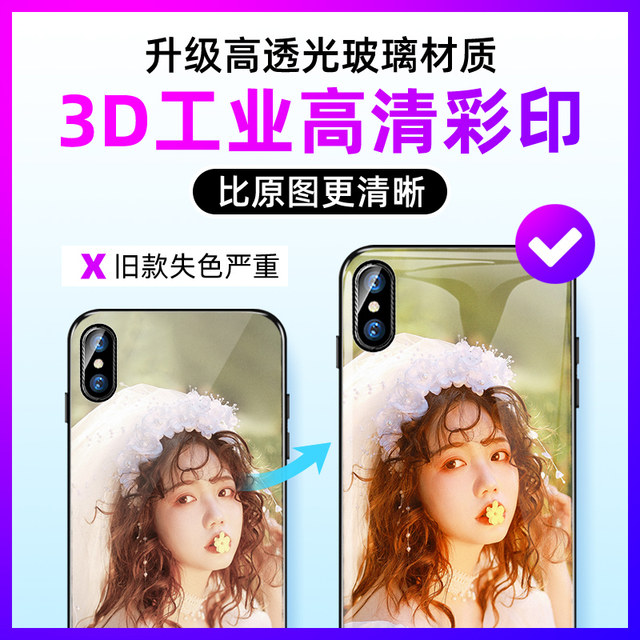 Phone shell customize any model Personal Tailor plans to develop custom printed photos diy custom glass to create an image made of liquid silicone soft shell pattern model homemade couple