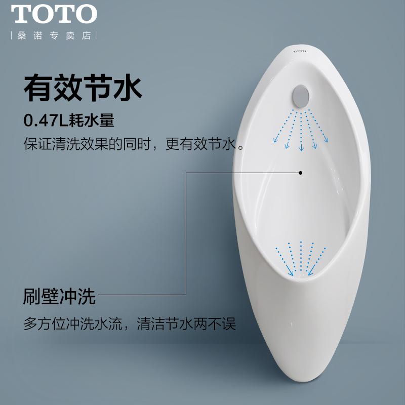 toto小便斗感应器小便器男士感应小便池挂墙式家用挂便池UW904SHB