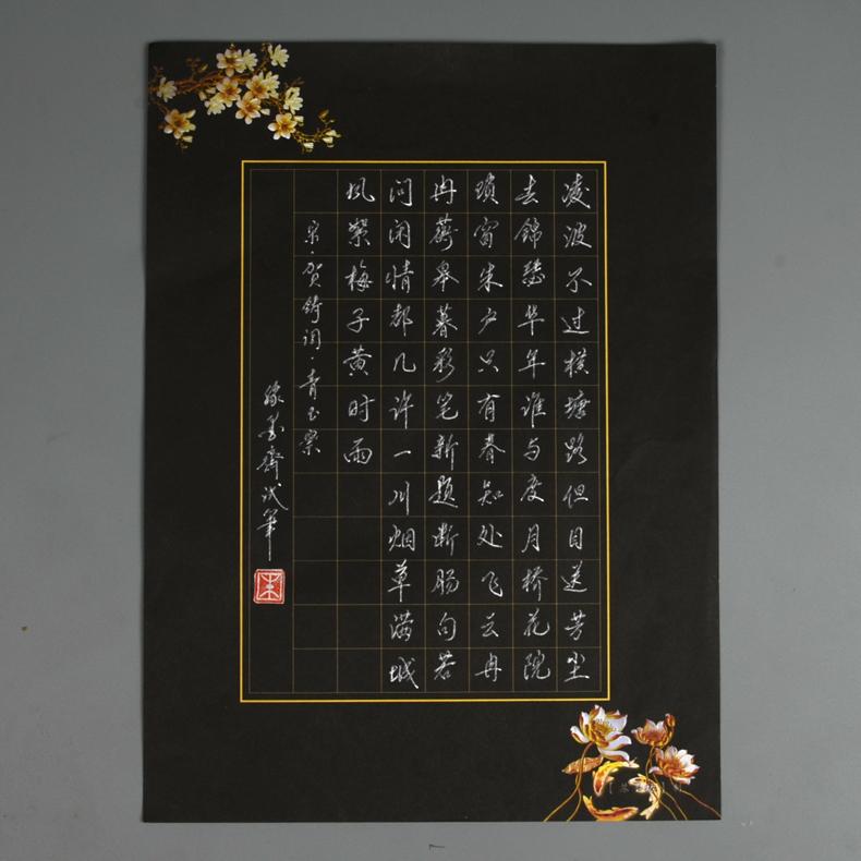 苏墨坊A4硬笔书法纸钢笔作品练习纸比赛用纸84方格黑色黑底113