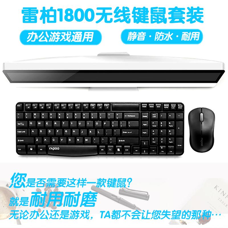 雷柏1800无线键盘鼠标套装办公游戏笔记本电脑台式机防水无限键鼠