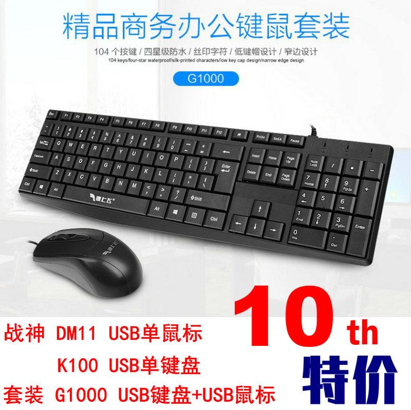 鍵上飛戰神DM11商務遊戲辦公家用USB有線鍵盤滑鼠套裝G1000筆記本
