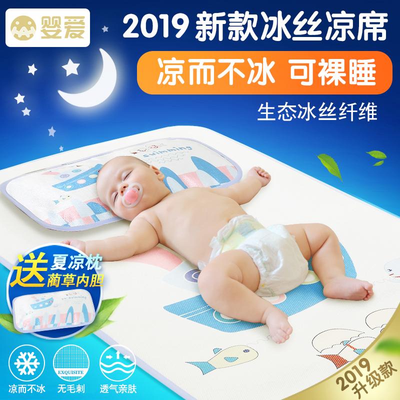 婴爱婴儿凉席冰丝新生儿宝宝凉席夏季婴儿床凉席幼儿园儿童凉席夏