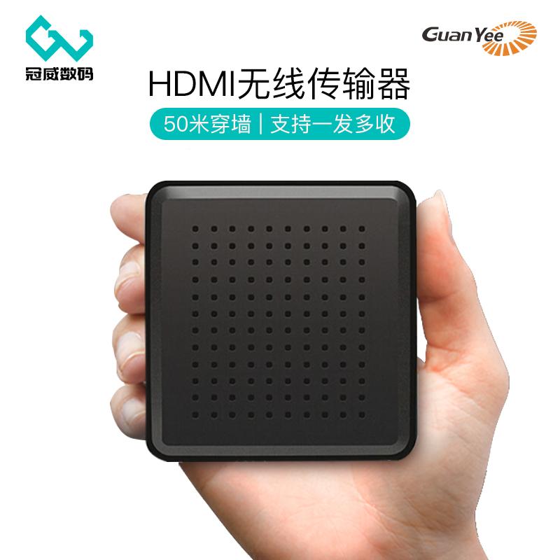 冠藝無線影音傳輸器hdmi無線收發器無線視訊傳輸器高清投影同屏器