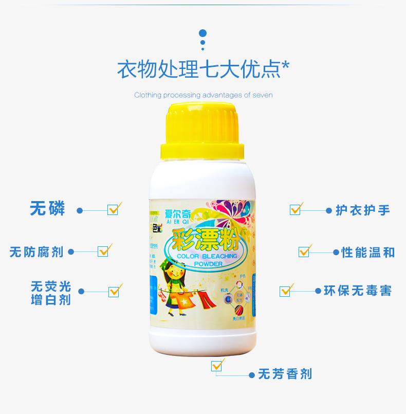 衣服漂白剂去黄增白家用洗白色衣物儿童洗衣去染色还原剂漂白粉液