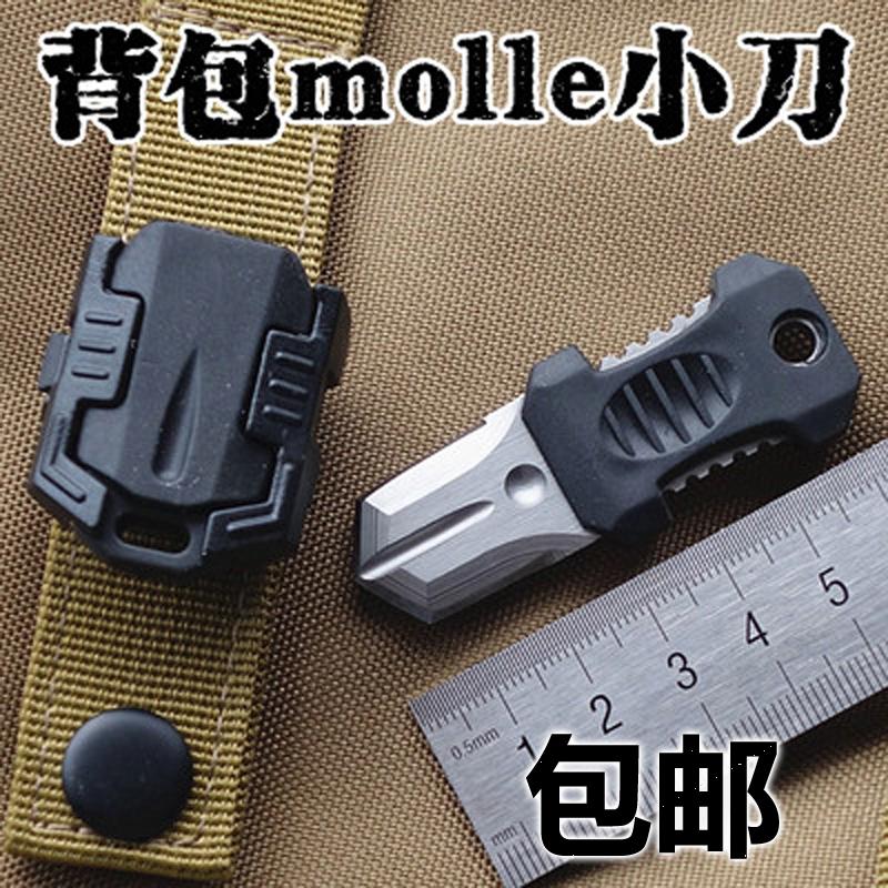 迷你多功能帶小dao織帶插扣小戶外工具防身揹包插扣molle系統包郵