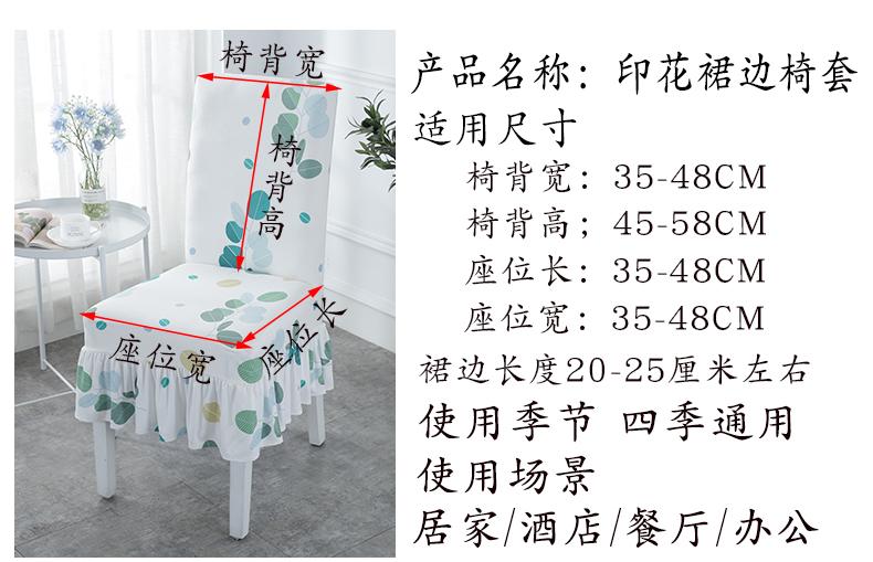 家用布艺弹力连体简约现代餐桌凳子椅套定做靠背酒店通用椅子套罩