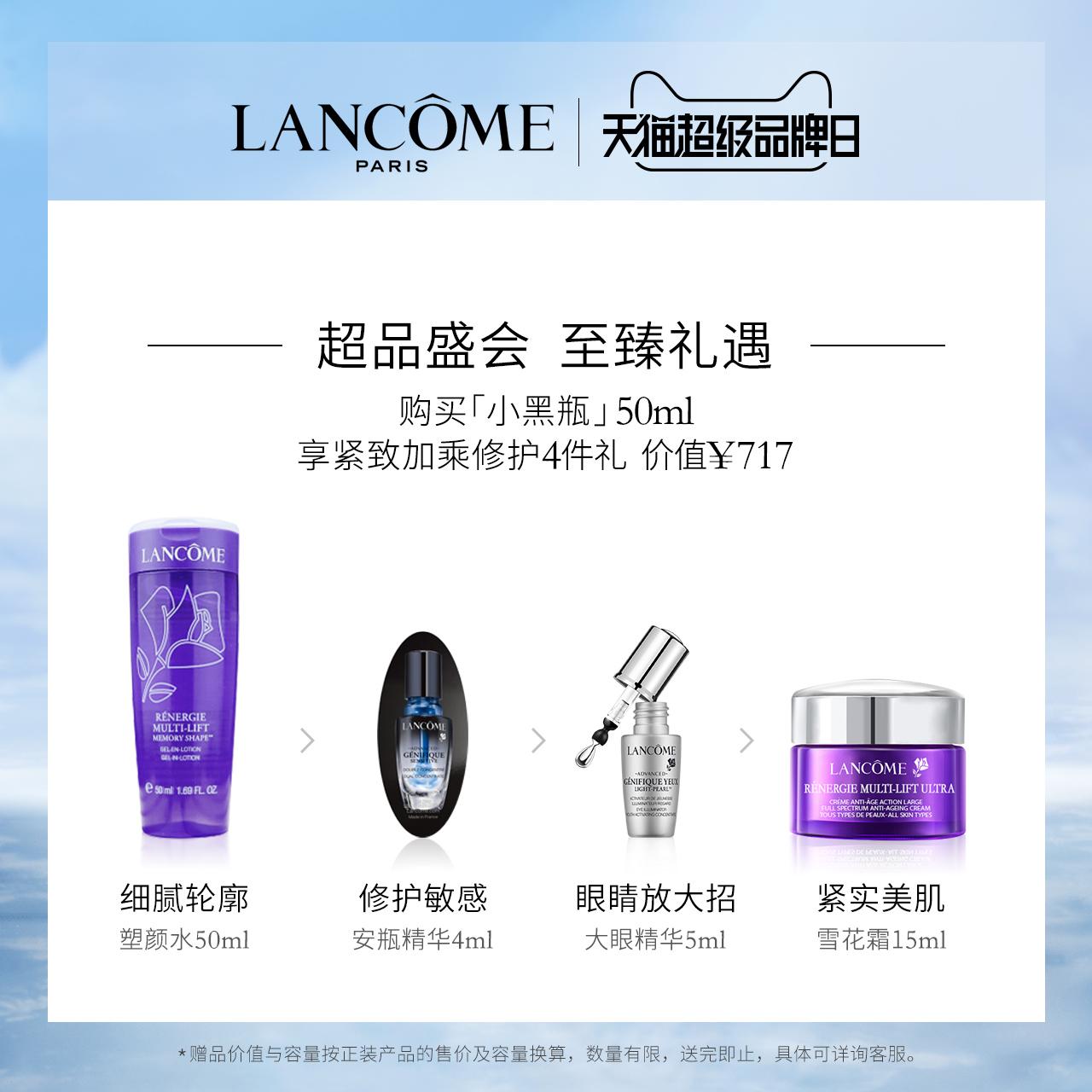 补水保湿修护肌肤 30ml 兰蔻小黑瓶面部精华肌底液 预售 超品