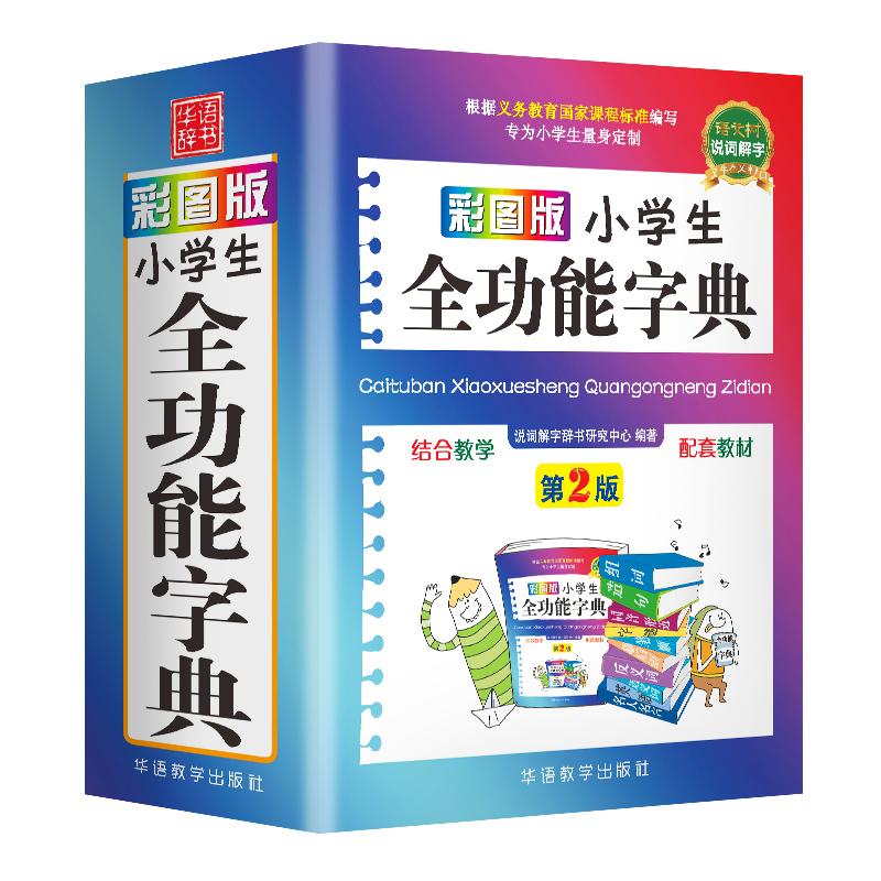 彩图版小学生全功能字典1-6年级