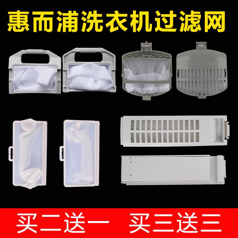 惠而浦洗衣機過濾網配件袋垃圾袋惠爾浦WI5268S/Q550B/M650C包郵