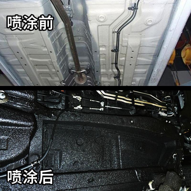 汽车底盘装甲自喷漆地盘喷枪护甲颗粒粒胶防锈隔音胶底板防腐小车
