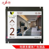 17 inch elevator car advertising LCD screen floor multimedia picture LCD display deposit