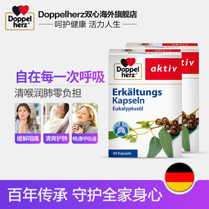 德国双心 天然桉树油胶囊 清肺祛痰缓解感冒咳清喉护肺40粒*2盒
