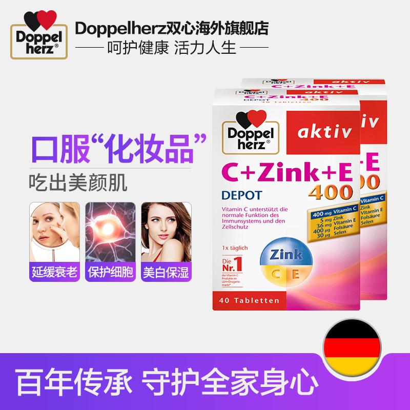 德国双心VC+锌+VE多维缓释片 维生素E美白养颜改善肤质 40片*2盒