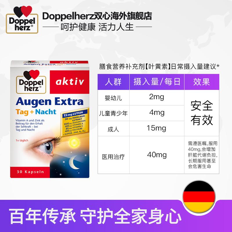德国双心进口蓝莓叶黄素护眼成人中老年缓解眼疲劳软胶囊30粒*2盒