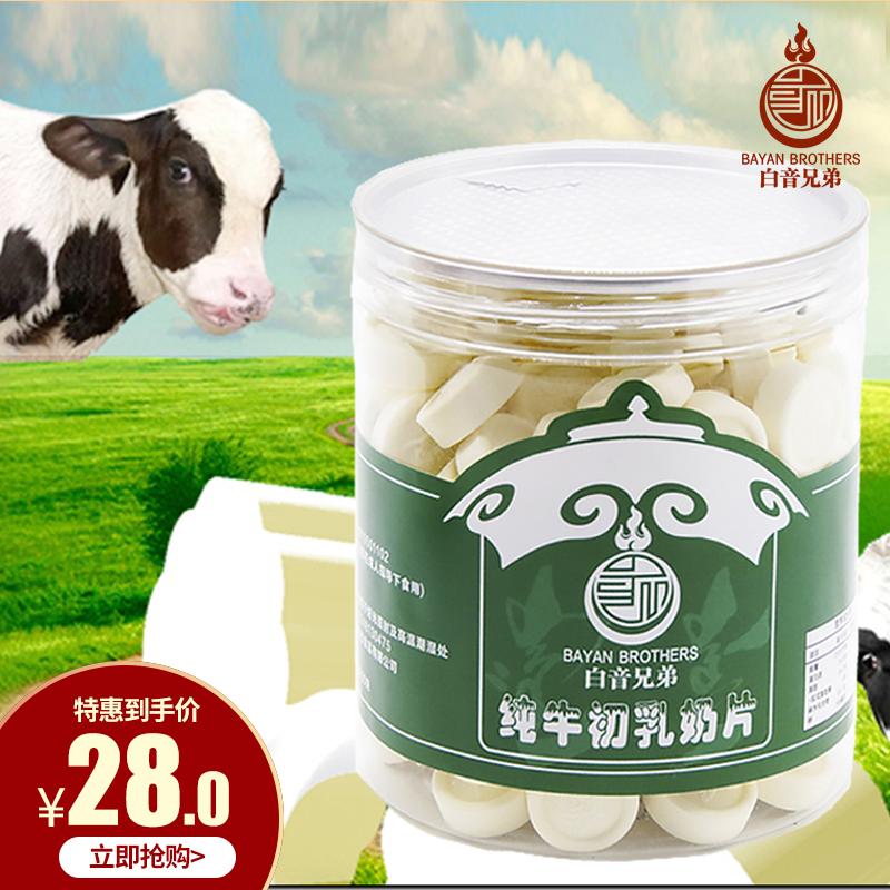 250g 纯牛初乳奶片内蒙古特产白音兄弟纯牛奶片牛初乳奶贝奶条