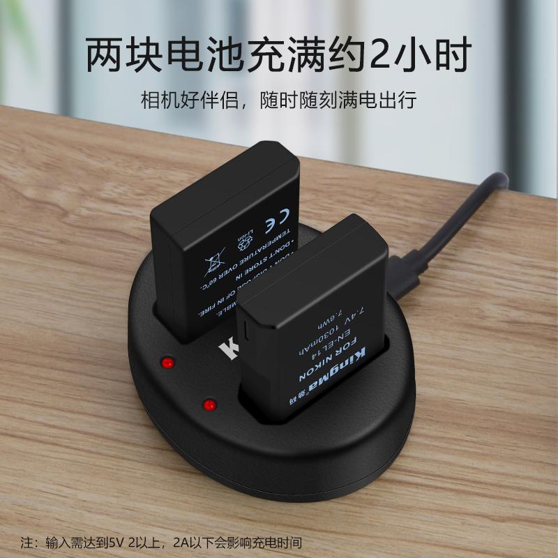 劲码EN-EL14电池for尼康D3100 D3200 D3300 D3400 D5100 D5200 D5300相机D5500 D5600电池非原装单反相机配件