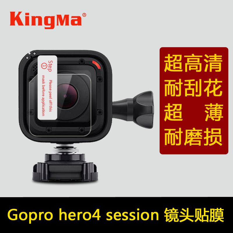 Gopro Hero5/4 session鏡頭保護貼膜 防刮花 Gopro配件保護膜