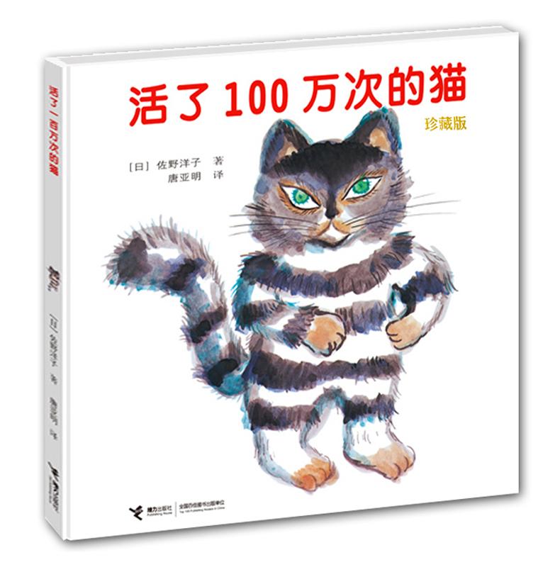 貓 萬次 100 歲暢銷童書活了 12 8 貓正版接力出版社三四五年級課外閱讀書籍親子故事閱讀圖畫書 精裝中文繪本活了一百萬次