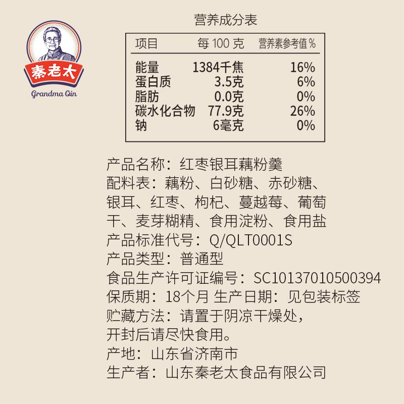 【第二件半价】秦老太银耳藕粉羹 蔓越莓莲子冲饮藕粉早餐代餐粉
