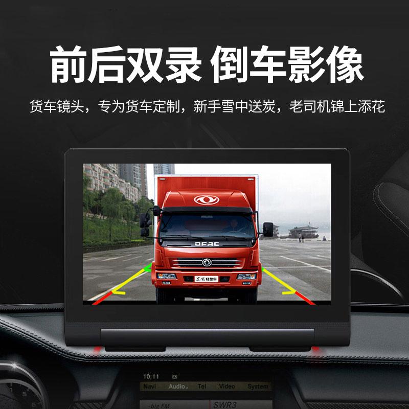 高清夜视倒车影像一体机 24V 导航仪行车记录仪 GPS 中控台式大小货车