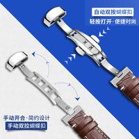 丹灵公主真皮手表带男女针扣蝴蝶扣皮带配件代用天梭卡西欧天王dw (¥22)
