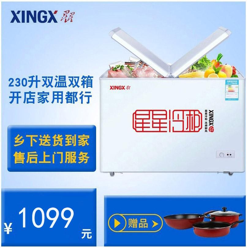 星星冰櫃230升L冷藏保鮮冷凍雙溫商用小冷櫃家用臥式兩用大容量