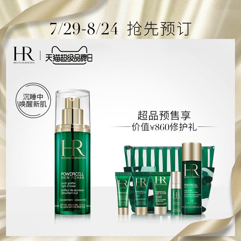 HR赫蓮娜綠寶瓶夜間修護精華30ml補水保溼精華液提拉緊緻細緻毛孔