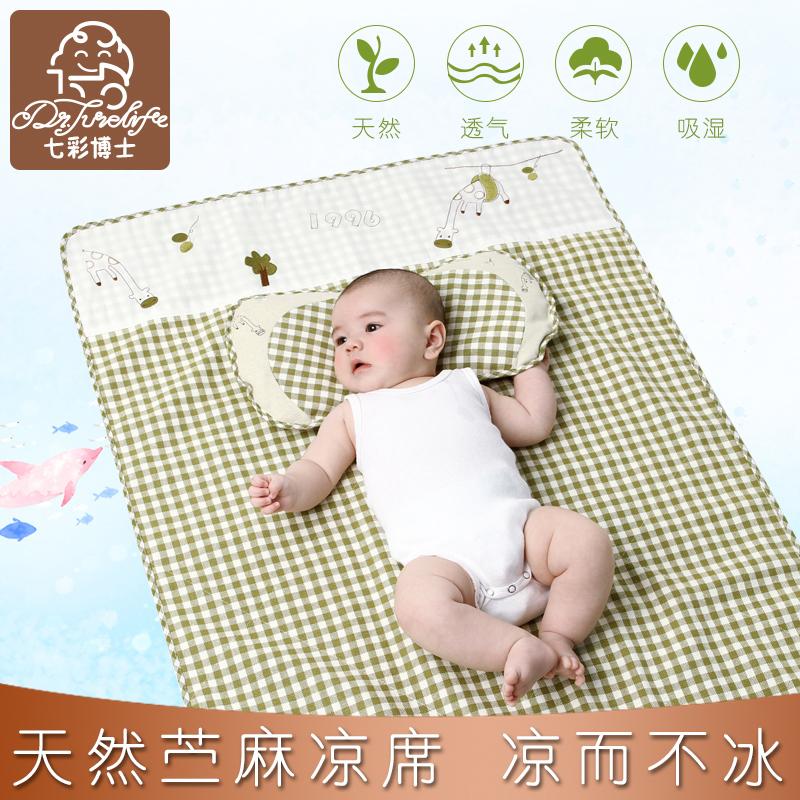 七彩博士夏季婴儿凉席 新生儿宝宝婴儿床苎麻儿童席子幼儿园凉席
