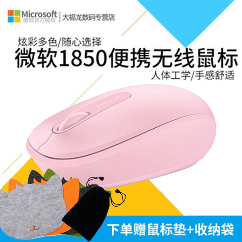 微軟1850滑鼠彩色女生無線滑鼠粉色紅色藍色紫色可愛小巧