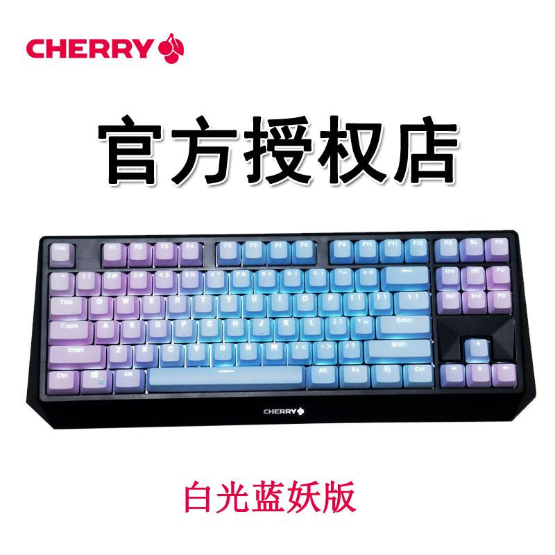 CHERRY 樱桃 机械键盘 MX 1.0 87 108键 RGB背光黑轴红轴青轴茶轴