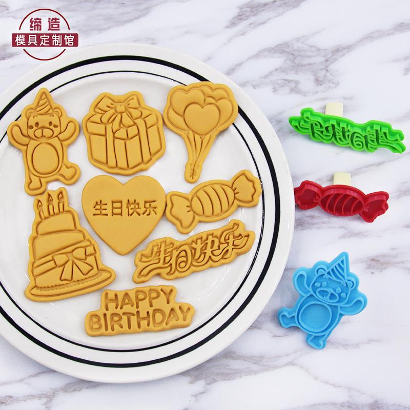 宝宝周岁生日主题派对卡通立体家用曲奇饼干模具翻糖糖霜
