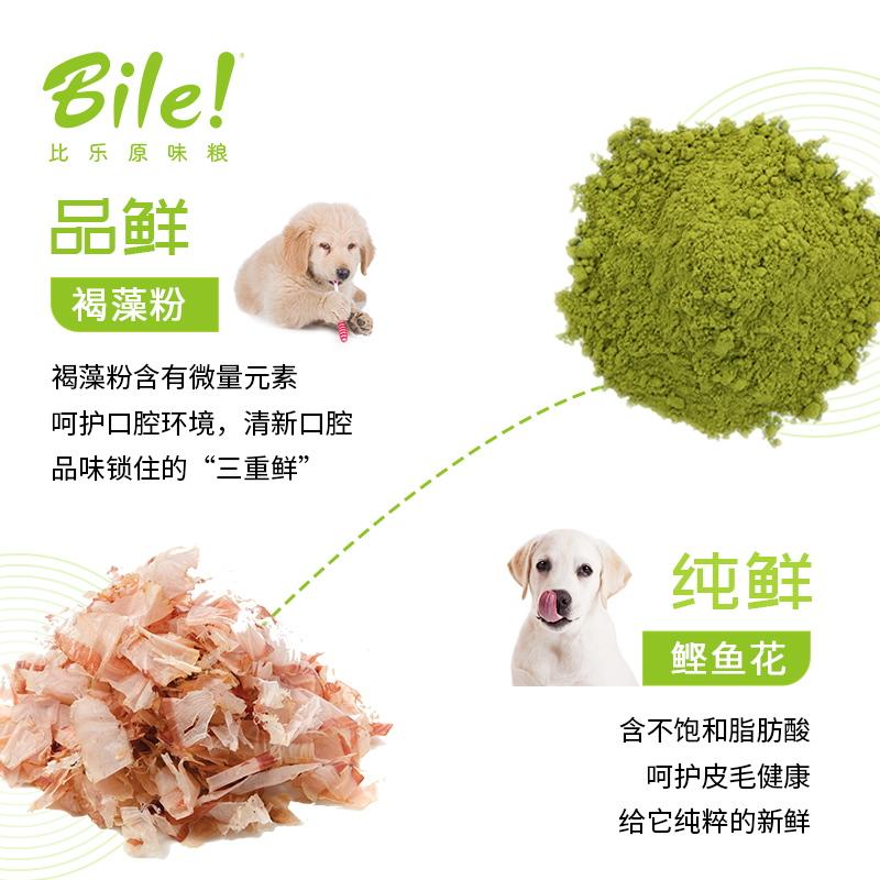 比乐 原味冻干 中大型幼犬通用天然粮 1.5kg低敏无谷冻干鲜肉狗粮优惠券