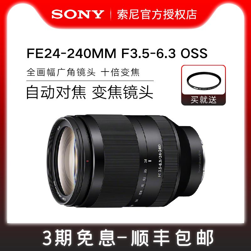 【送UV】SONY/索尼 FE24-240mm F3.5(SEL24240)全畫幅廣角鏡頭