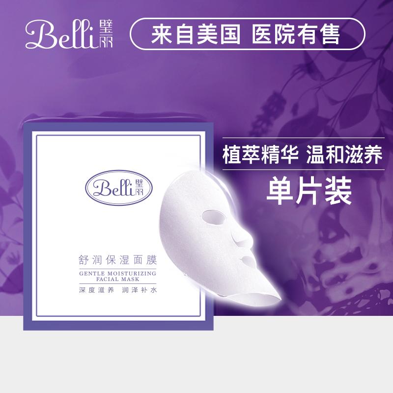 ⭐美國Belli孕婦面膜孕婦用護膚品補水保溼面膜懷孕期化妝品哺乳期