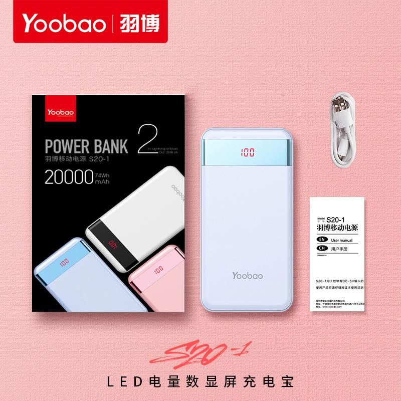 羽博充电宝20000毫安oppo正品快充显示手机通用苹果安卓移动电源