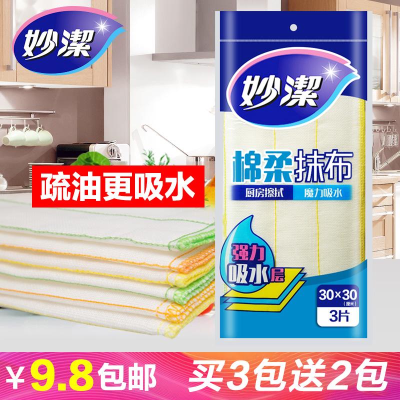 妙潔棉柔抹布3片裝 吸水洗碗布加厚 廚房擦桌布百潔布不沾油包郵