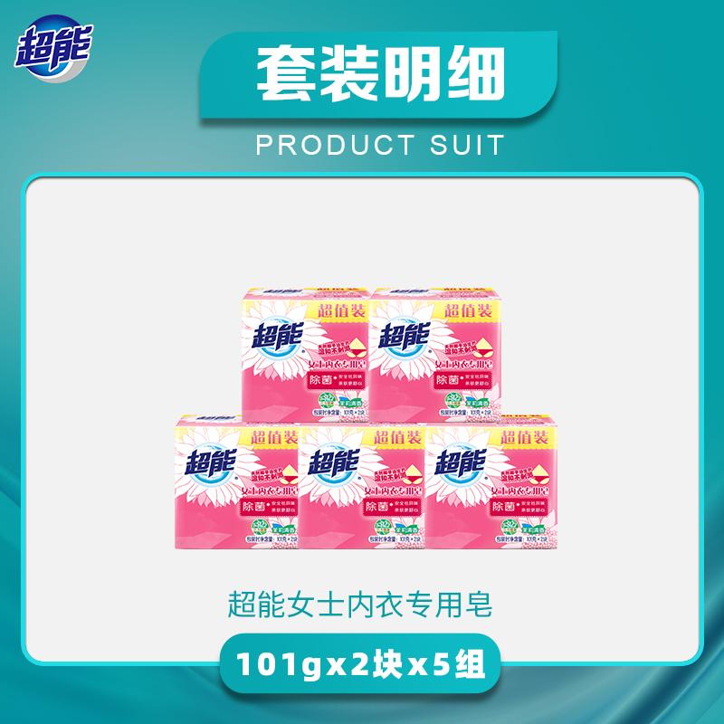 超能女士内衣皂/透明皂/肥皂除菌祛血渍祛异味101g*2*5组