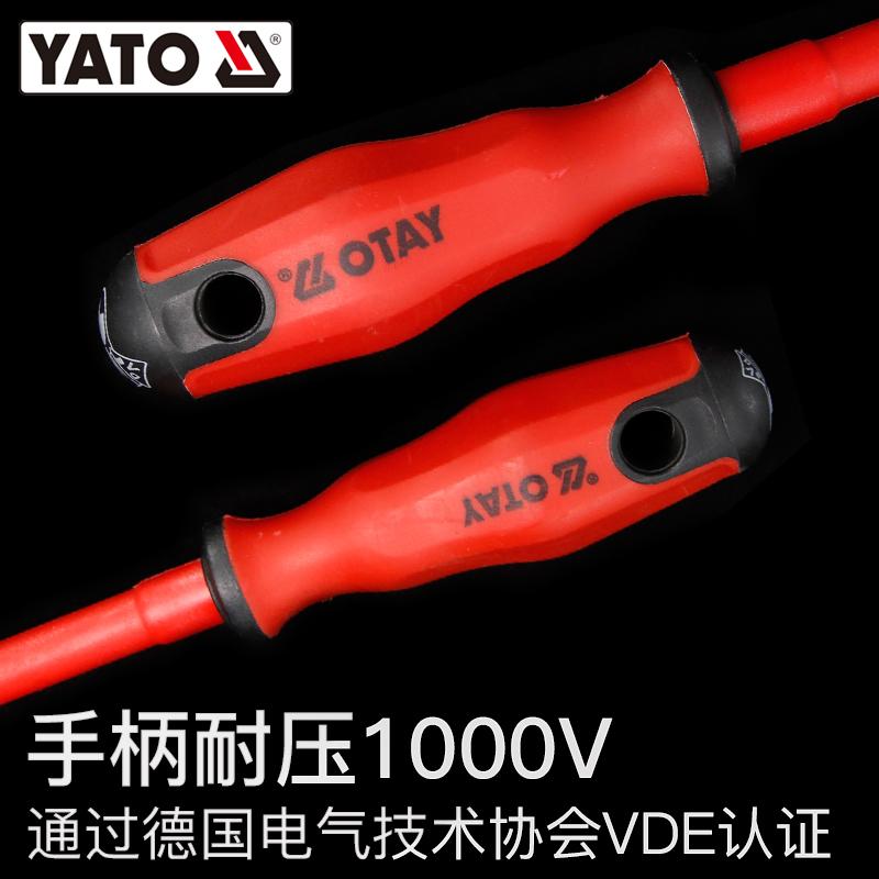 YATO绝缘螺丝刀电工专用一字十字起子磁性改锥VDE绝缘拆机工具