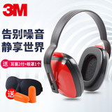 3M soundproof earmuffs professional anti-noise sleep sleep quiet industrial noise reduction earmuffs student soundproof headphones
