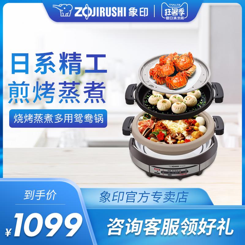 象印電火鍋 EP-RAH30C 燒烤蒸煮鍋多用電鍋多功能家用電熱鍋 5.3L