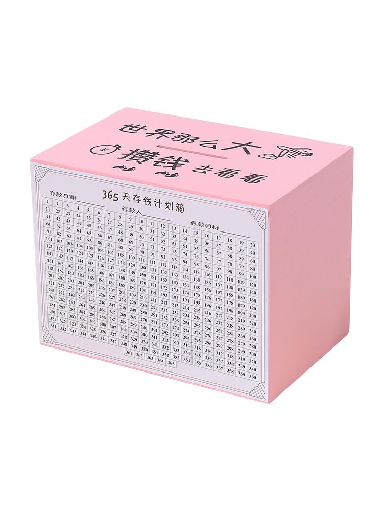 天不可取家用简约网红储蓄罐抖音同款儿童大人女生钱罐 365 存钱罐