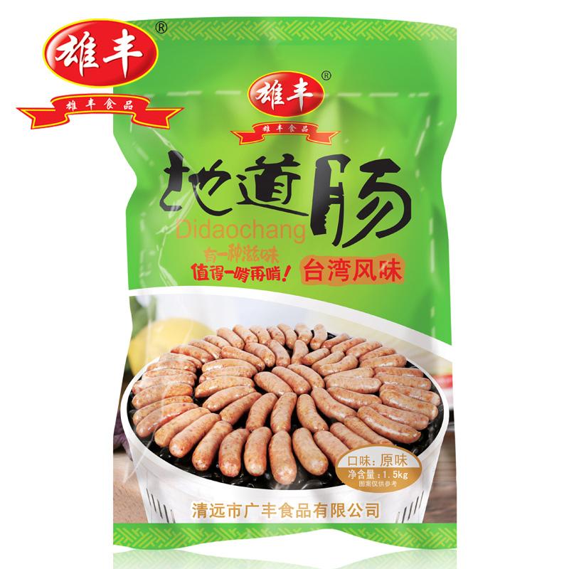 雄丰地道肠批发原味火山石烤肠3斤纯肉热狗肠烧烤脆皮肠代餐香肠