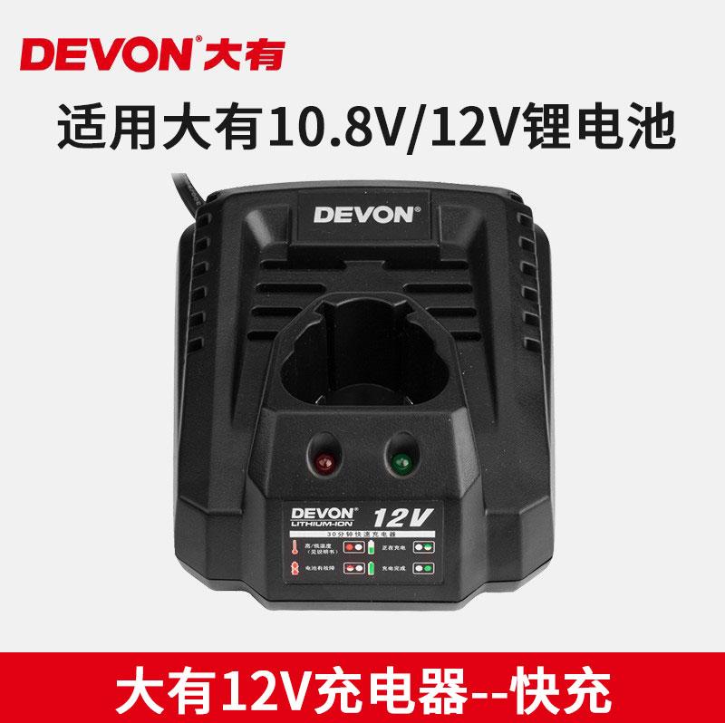 大有充电钻配件5262开关5241电机5228马达电路板12V电池充电器