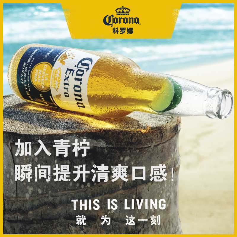 48 瓶整箱 CORONA 330ml 墨西哥原裝進口科羅娜啤酒精釀小麥啤酒